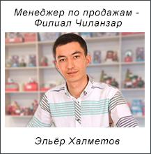 Филиал Чиланзар